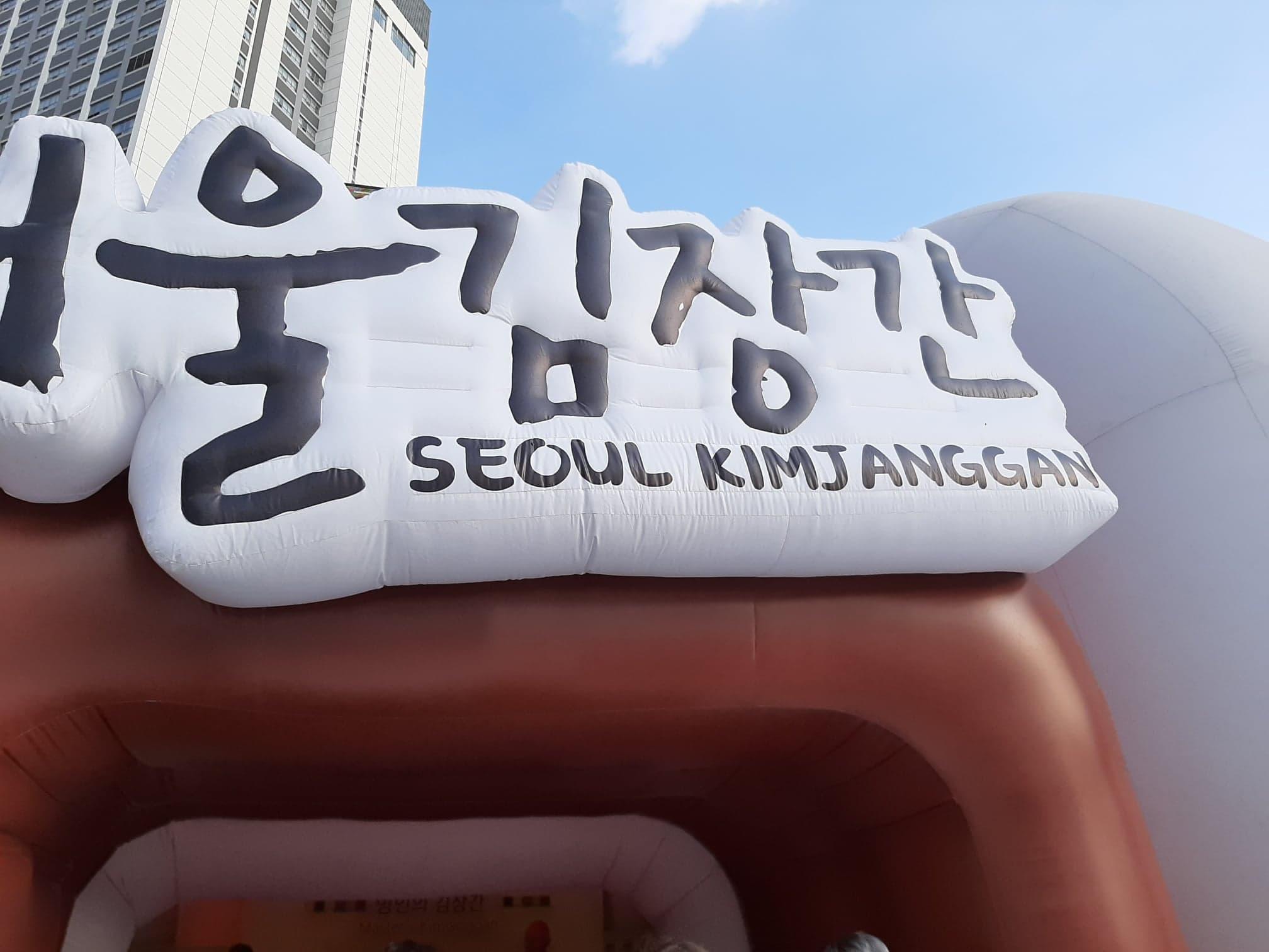 seoul kimjanggang