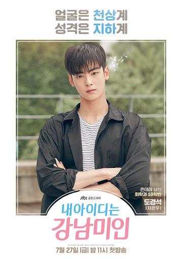 kpop idol in dramas cha eunwoo my id is gangnam beauty character poster