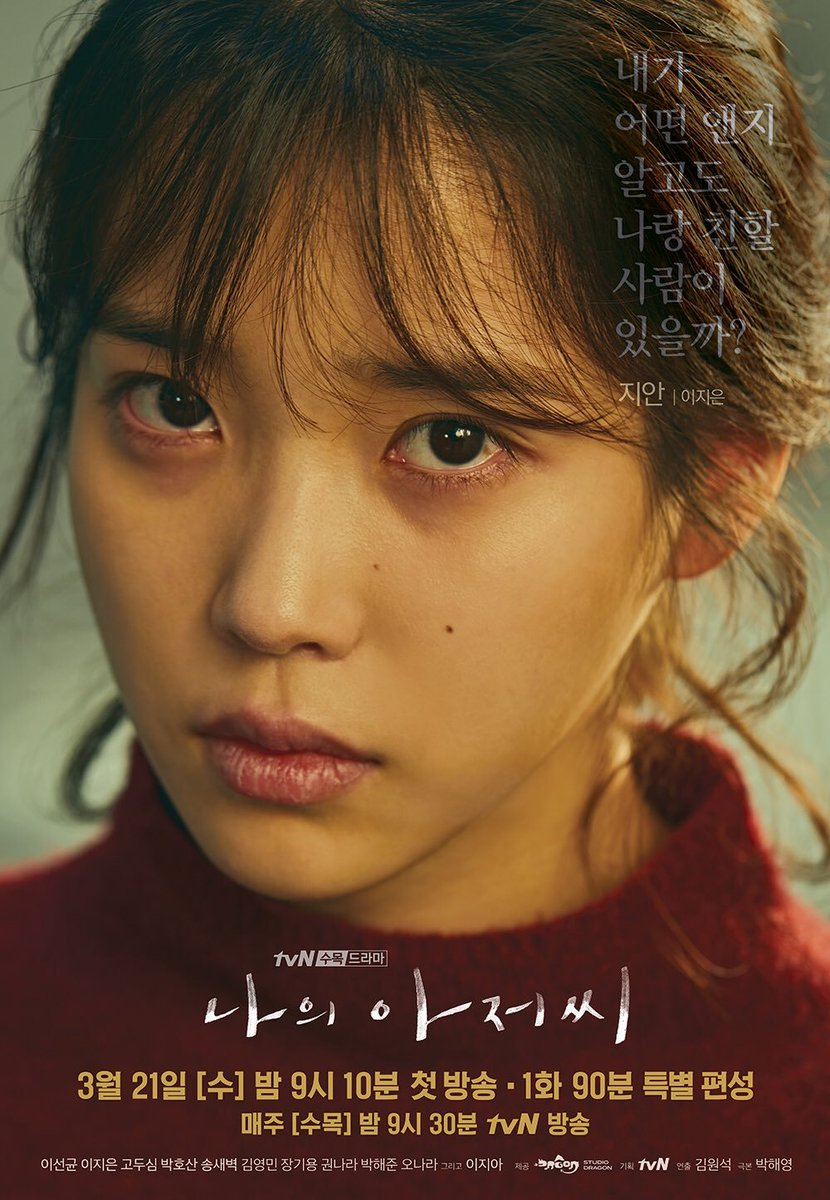 iu character poster for kdrama my mister kpop idol in drama