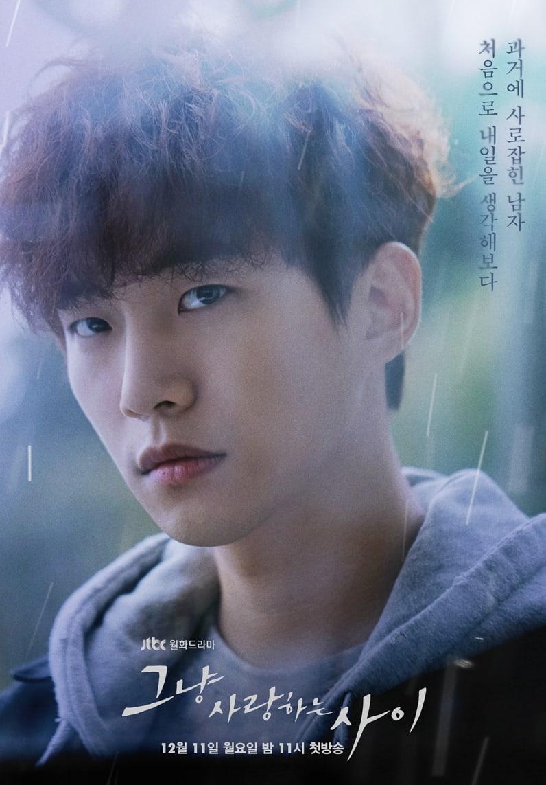 kpop idol junho just between lovers dramas poster