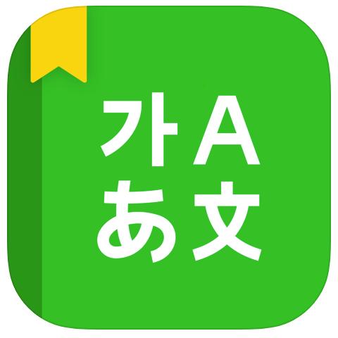 Travel App Naver Dictionary