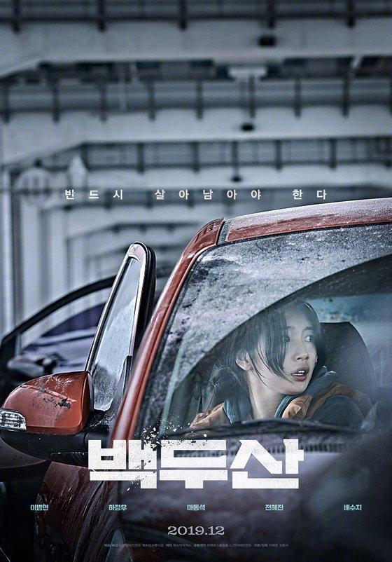 kpop idol suzy in ashfall movie