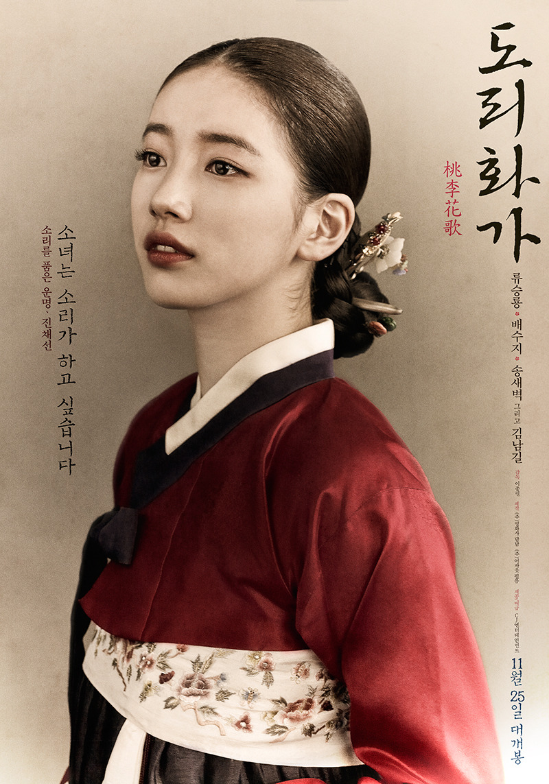 kpop idol suzy sound of a flower character poster movie