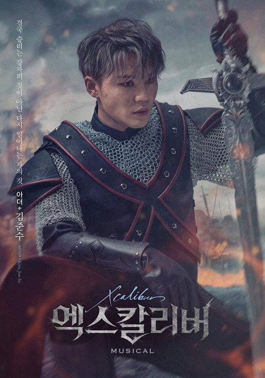 kpop idol xia musical xcalibur poster