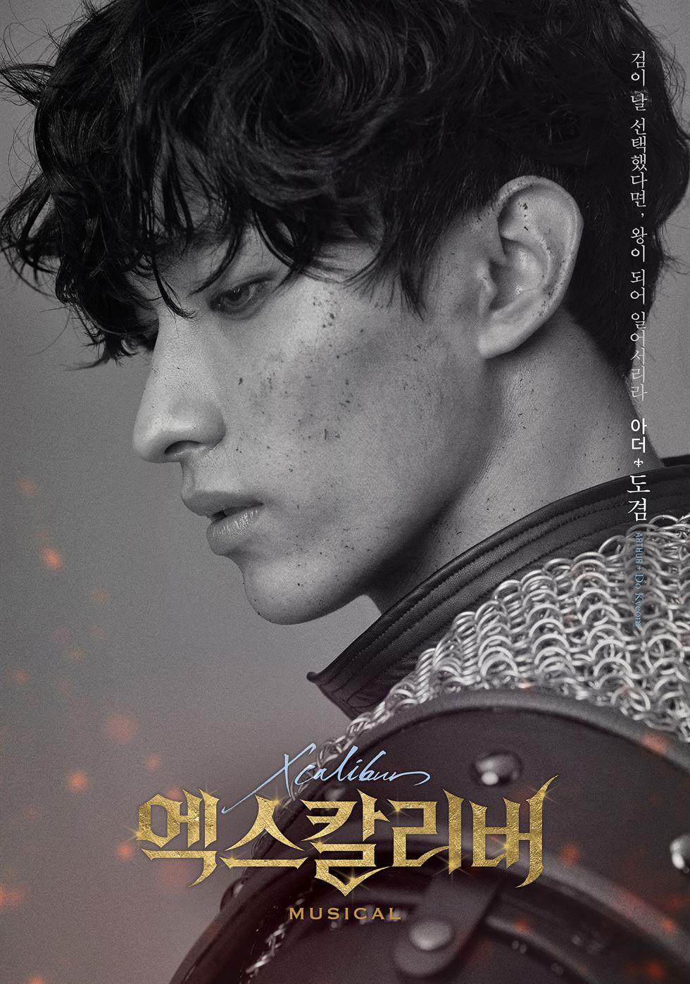 kpop idol dokyeom xcalibur king arthur poster