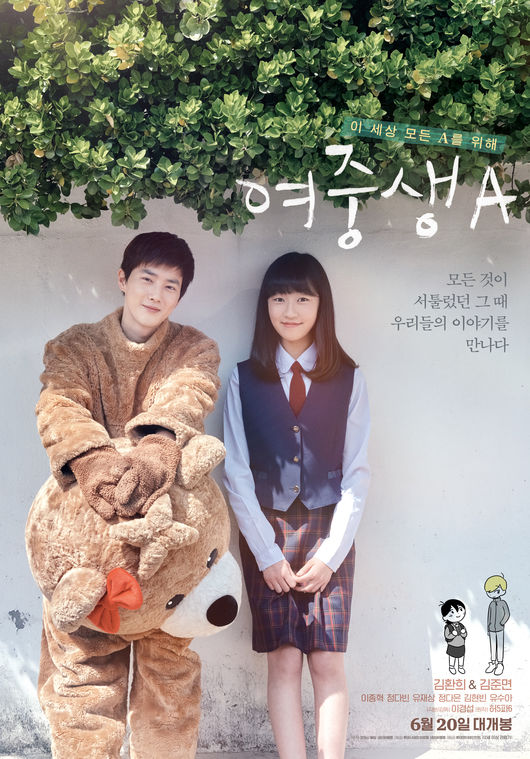 kpop idol in movie suho student a poster