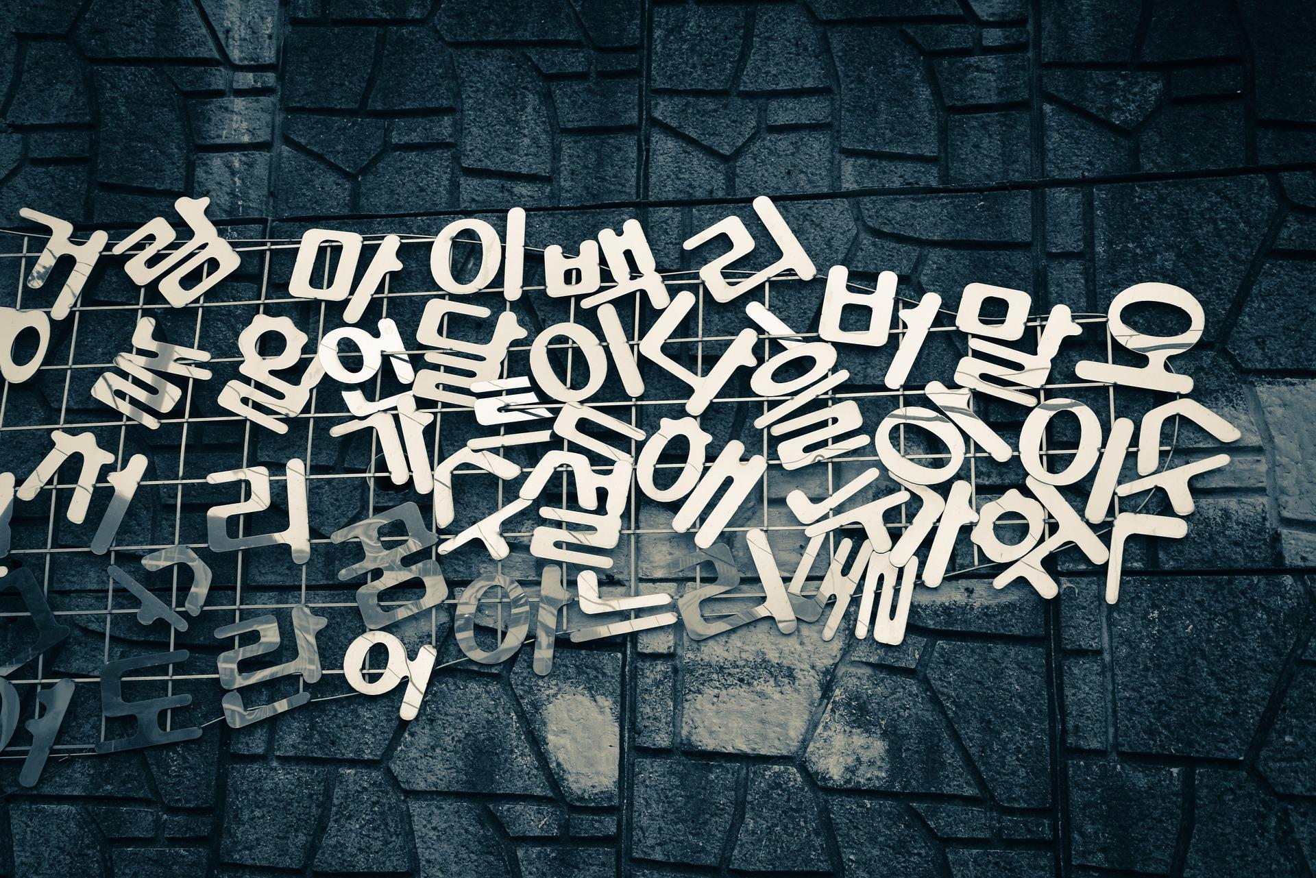 korean hangul
